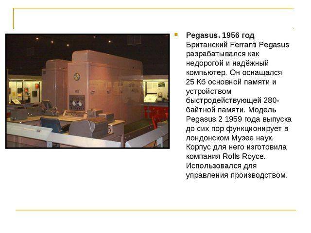 Pegasus. 1956 год Британский Ferranti Pegasus разрабатывался как недорогой и...