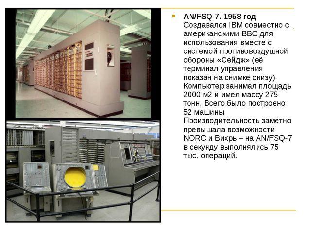 AN/FSQ-7. 1958 год Создавался IBM совместно с американскими ВВС для использов...