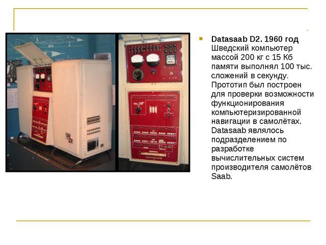 Datasaab D2. 1960 год Шведский компьютер массой 200 кг с 15 Кб памяти выполня...