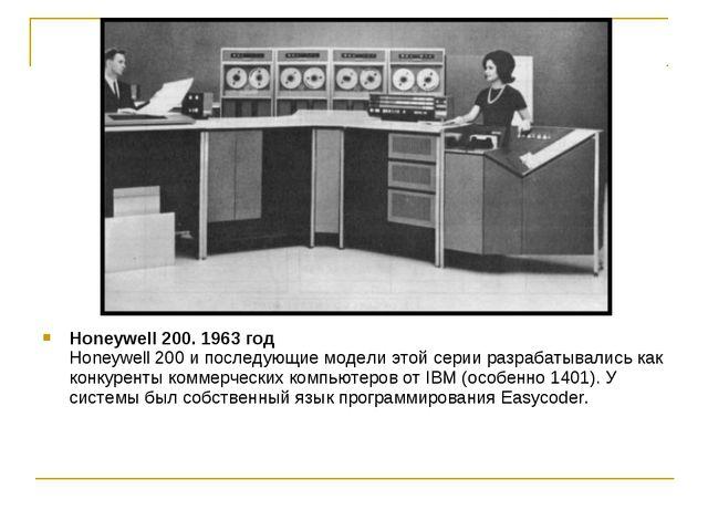 Honeywell 200. 1963 год Honeywell 200 и последующие модели этой серии разраба...