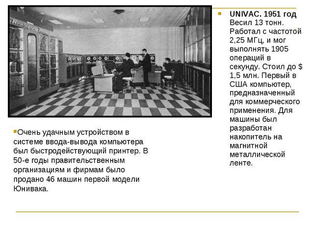 UNIVAC. 1951 год Весил 13 тонн. Работал с частотой 2,25 МГц, и мог выполнять...