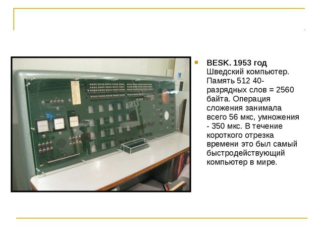 BESK. 1953 год Шведский компьютер. Память 512 40-разрядных слов = 2560 байта....