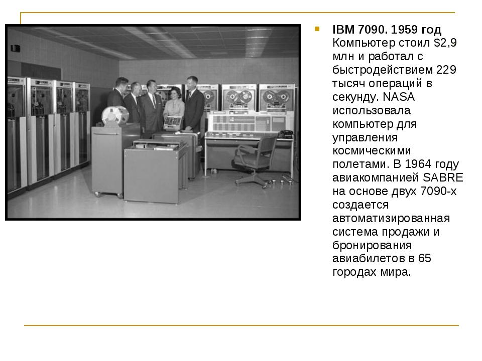 IBM 7090. 1959 год Компьютер стоил $2,9 млн и работал с быстродействием 229 т...
