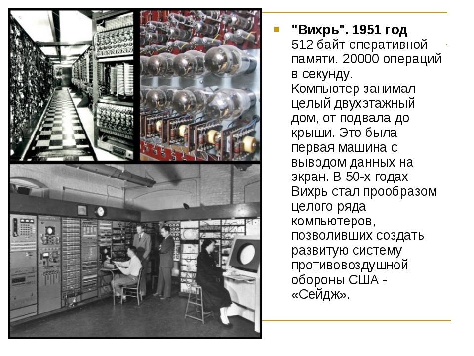 """Вихрь"". 1951 год 512 байт оперативной памяти. 20000 операций в секунду. Комп..."