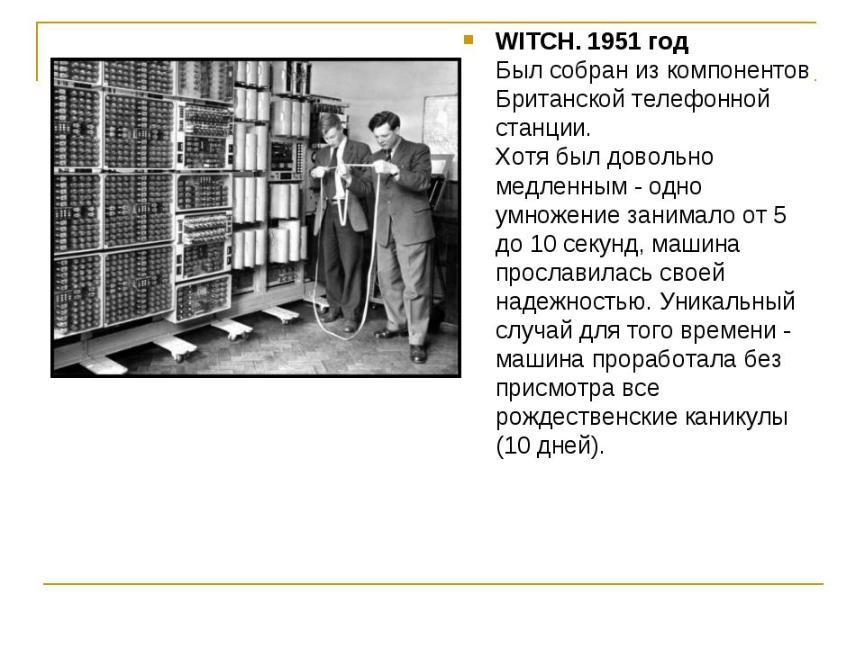 WITCH. 1951 год Был собран из компонентов Британской телефонной станции. Хотя...