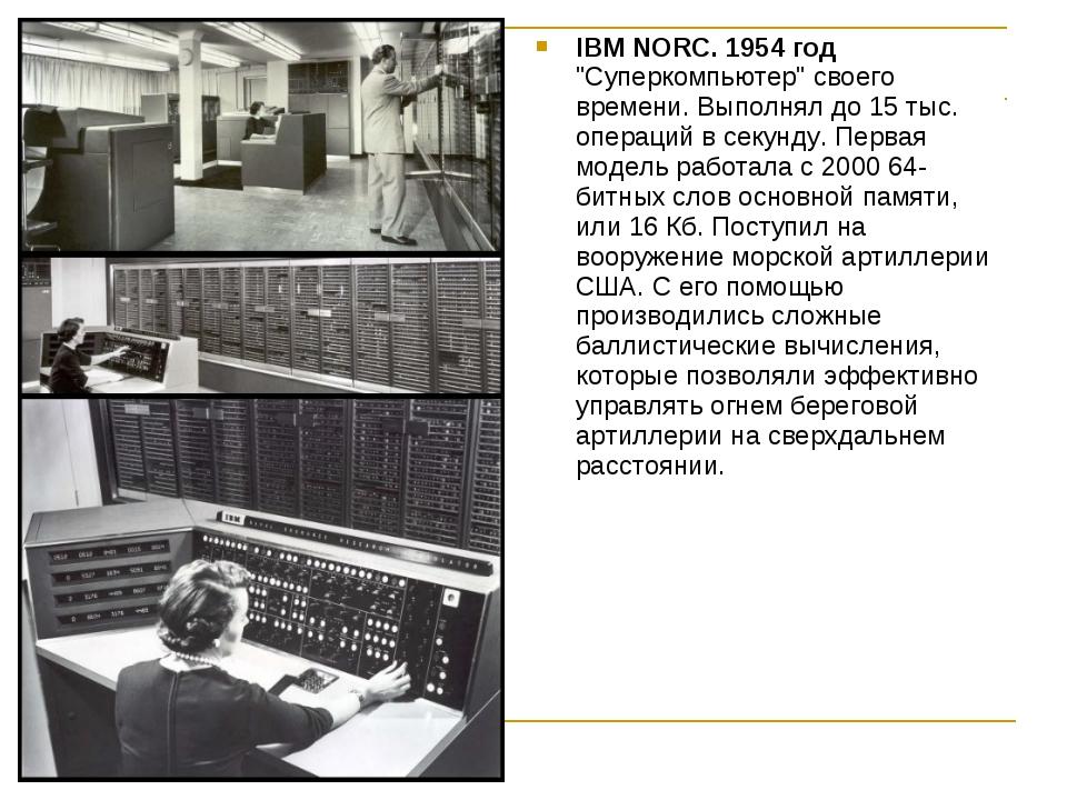 """IBM NORC. 1954 год """"Суперкомпьютер"""" своего времени. Выполнял до 15 тыс. опера..."""
