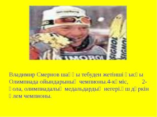 Владимир Смернов шаңғы тебуден жетінші қысқы Олимпиада ойындарының чемпионы.4