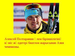 Алексей Полтаранин әлем біріншілігінің күміс жүлдегері биатлон жарысынан Азия