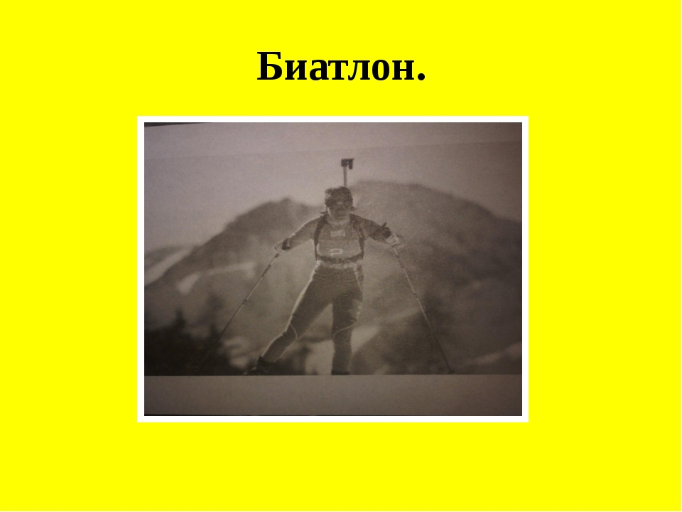 Биатлон.