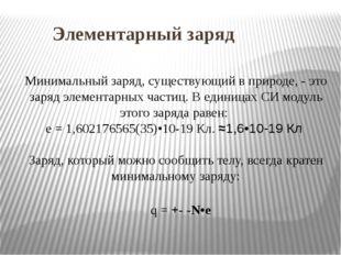 Элементарный заряд Минимальный заряд, существующий в природе, - это заряд эл