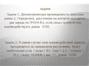 задачи Задача 1. Диэлектрическая проницаемость керосина равна 2. Определить р