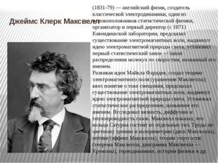 Джеймс Клерк Максвелл  (1831-79) — английский физик, создатель классической