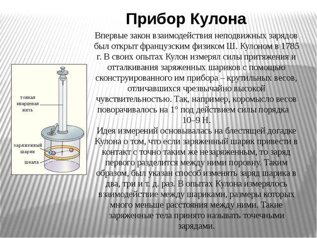 Прибор Кулона Впервые закон взаимодействия неподвижных зарядов был открыт фр...
