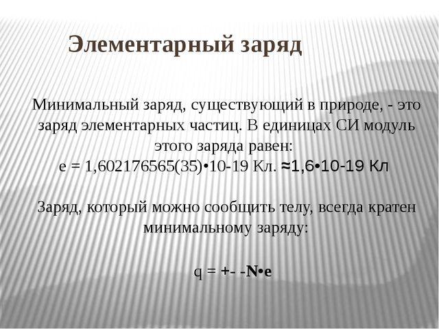 Элементарный заряд Минимальный заряд, существующий в природе, - это заряд эл...