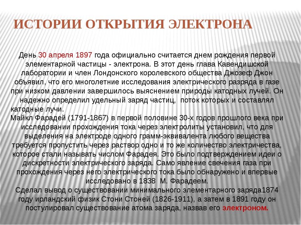 ИСТОРИИ ОТКРЫТИЯ ЭЛЕКТРОНА День 30 апреля 1897 года официально считается днем...