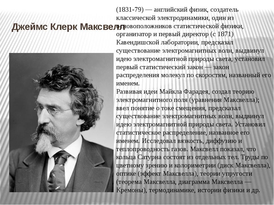 Джеймс Клерк Максвелл  (1831-79) — английский физик, создатель классической...