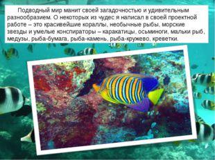 Подводный мир манит своей загадочностью и удивительным разнообразием. О некот