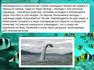 Неизведанность океанических глубин порождает множество мифов и легенд об океа