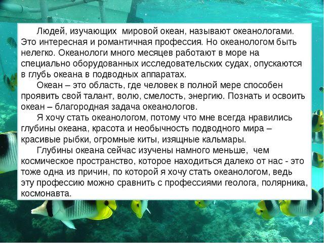 Людей, изучающих мировой океан, называют океанологами. Это интересная и роман...