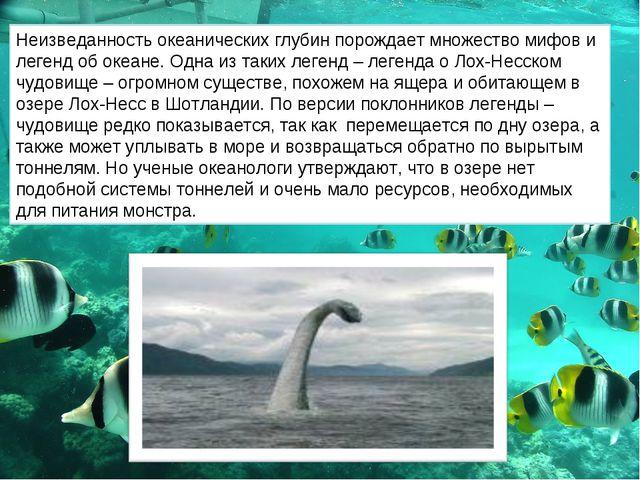 Неизведанность океанических глубин порождает множество мифов и легенд об океа...