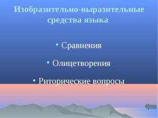 Изобразительно-выразительные средства языка Сравнения Олицетворения Риторичес