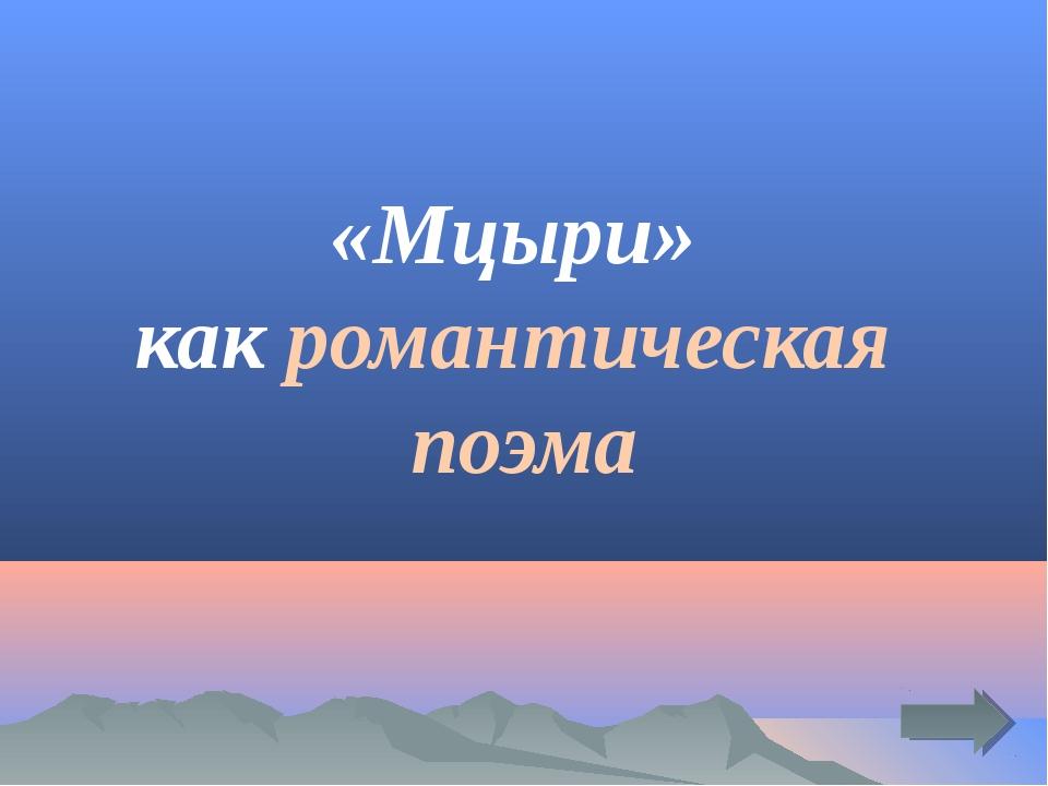 «Мцыри» как романтическая поэма