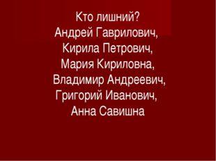 Кто лишний? Андрей Гаврилович, Кирила Петрович, Мария Кириловна, Владимир Анд