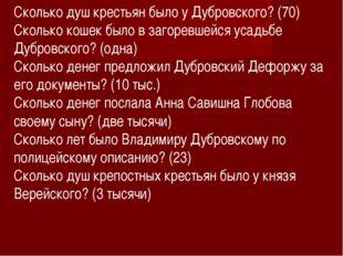 Сколько душ крестьян было у Дубровского? (70) Сколько кошек было в загоревшей