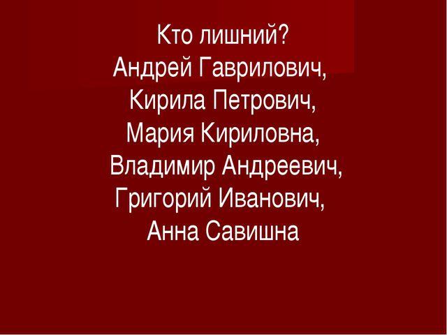 Кто лишний? Андрей Гаврилович, Кирила Петрович, Мария Кириловна, Владимир Анд...
