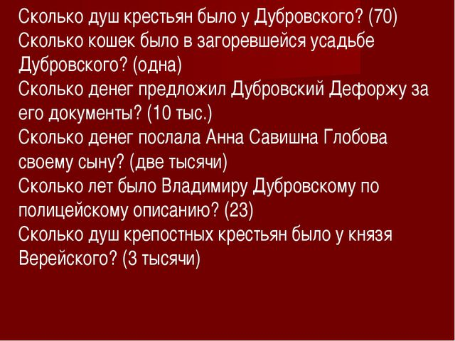 Сколько душ крестьян было у Дубровского? (70) Сколько кошек было в загоревшей...