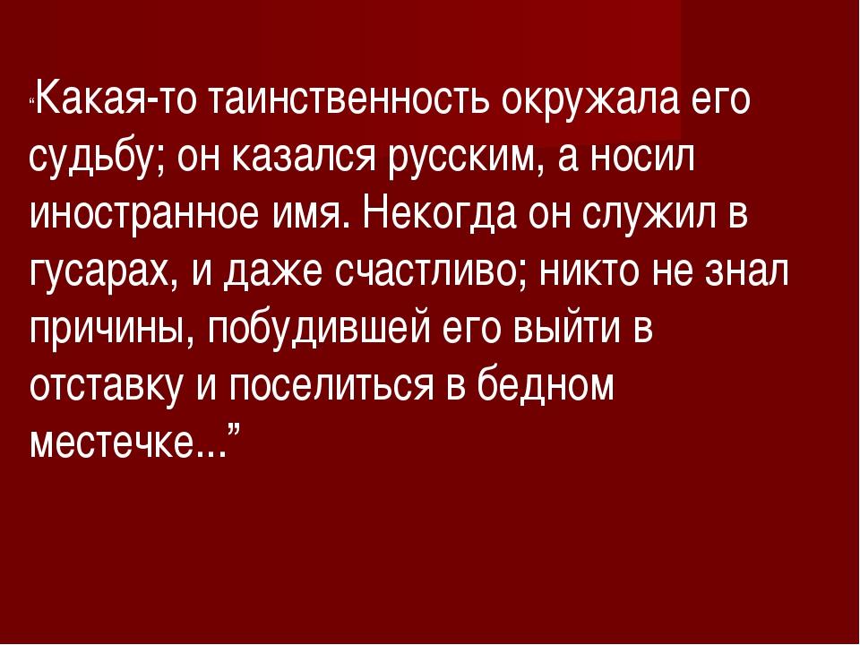 """""""Какая-то таинственность окружала его судьбу; он казался русским, а носил ино..."""