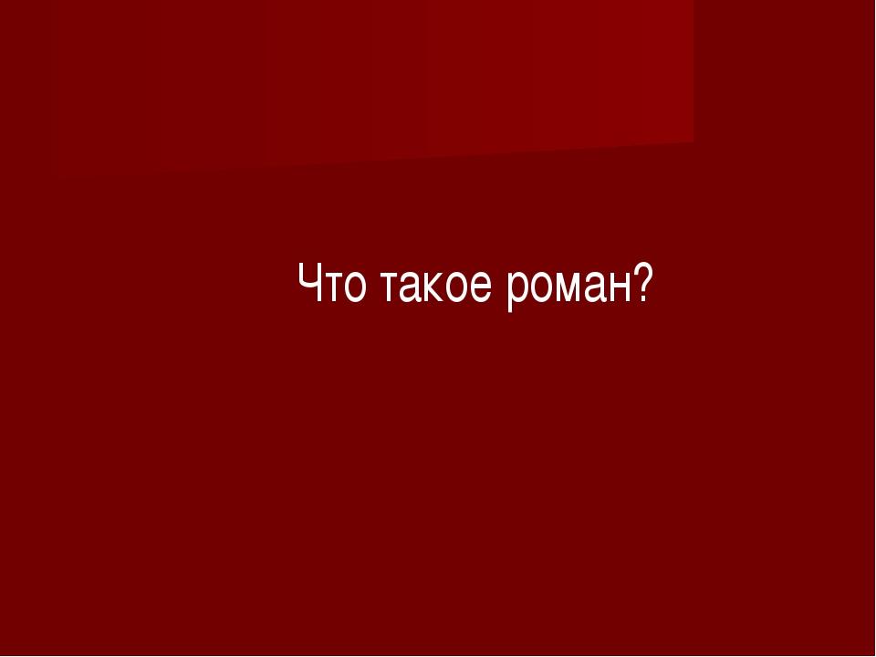 Что такое роман?