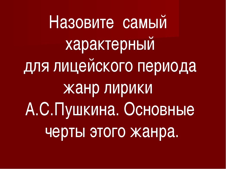 Назовите самый характерный для лицейского периода жанр лирики А.С.Пушкина. Ос...