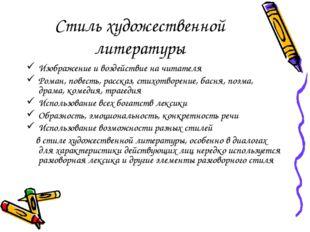 Стиль художественной литературы Изображение и воздействие на читателя Роман,