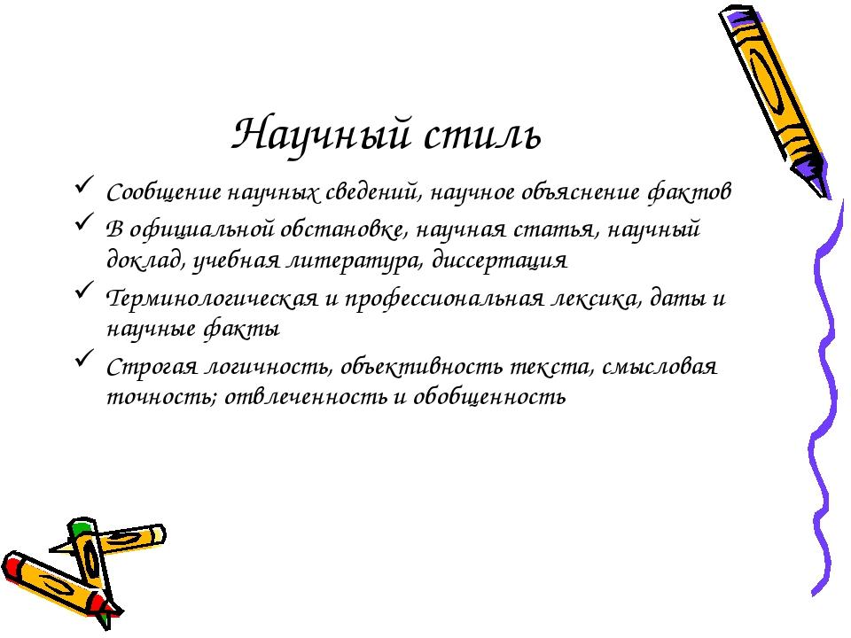 Научный стиль Сообщение научных сведений, научное объяснение фактов В официал...