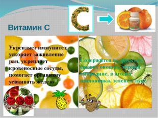 Витамин С Укрепляет иммунитет, ускоряет заживление ран, укрепляет кровеносные