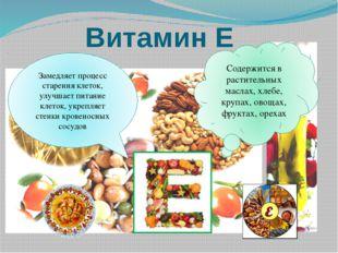 Витамин Е Содержится в растительных маслах, хлебе, крупах, овощах, фруктах, о
