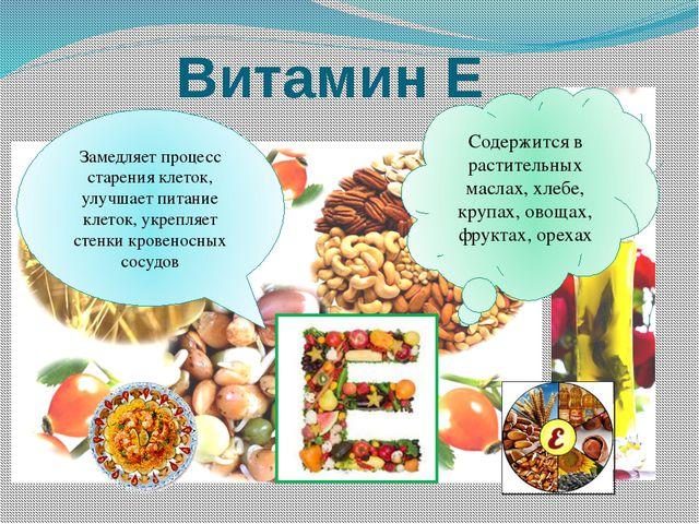 Витамин Е Содержится в растительных маслах, хлебе, крупах, овощах, фруктах, о...