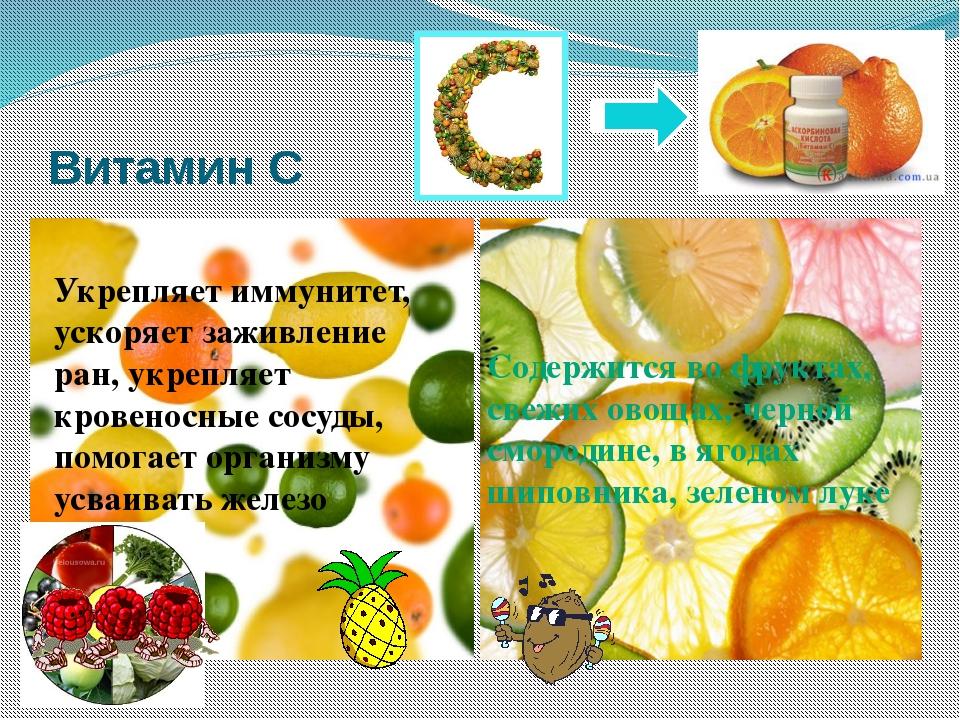 Витамин С Укрепляет иммунитет, ускоряет заживление ран, укрепляет кровеносные...