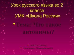 Урок русского языка во 2 классе УМК «Школа России» Тема: Что такое антонимы?