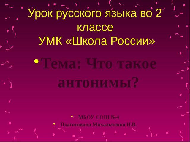 Урок русского языка во 2 классе УМК «Школа России» Тема: Что такое антонимы?...