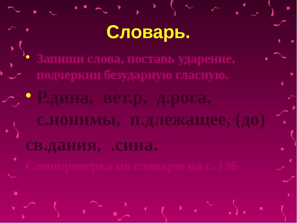 Словарь. Запиши слова, поставь ударение, подчеркни безударную гласную. Р.дина...