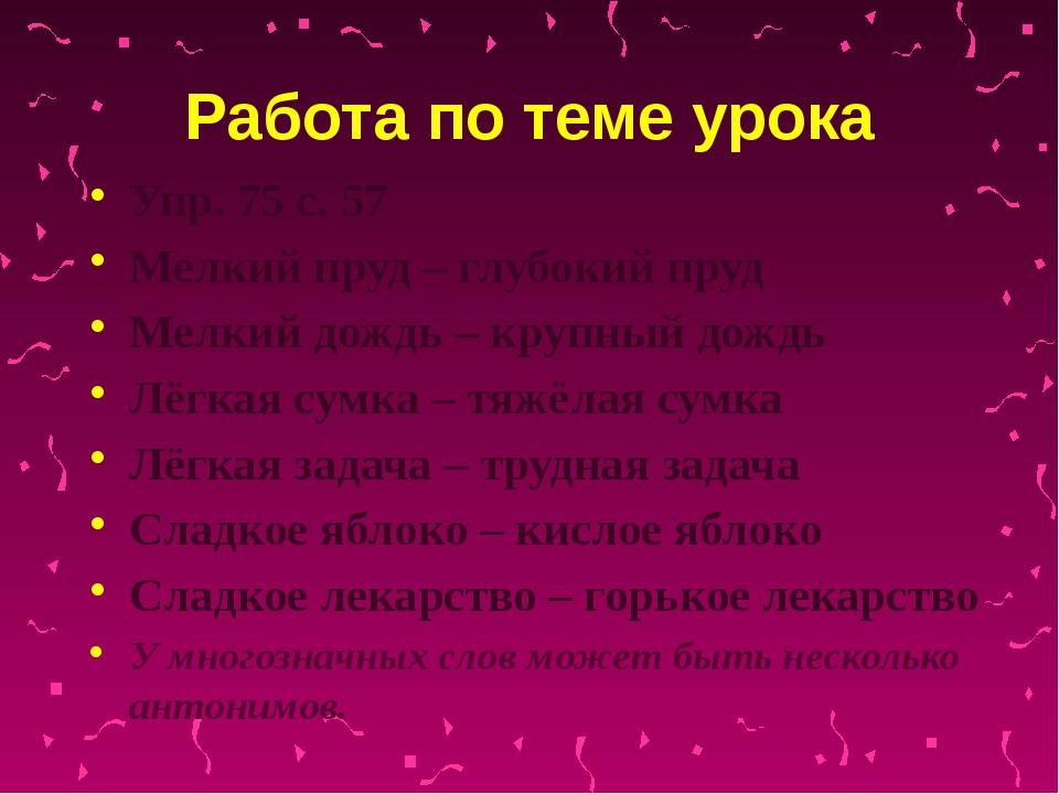 Работа по теме урока Упр. 75 с. 57 Мелкий пруд – глубокий пруд Мелкий дождь –...