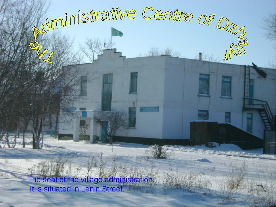 The seat of the village administration. It is situated in Lenin Street.