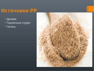 Источники РР Дрожжи Пшеничные отруби Печень