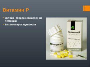 Витамин Р Цитрин (впервые выделен из лимонов) Витамин проницаемости