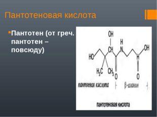 Пантотеновая кислота Пантотен (от греч. пантотен – повсюду)