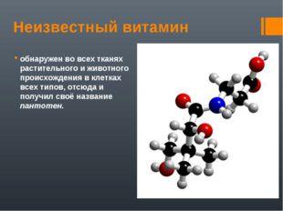 Неизвестный витамин обнаружен во всех тканях растительного и животного происх