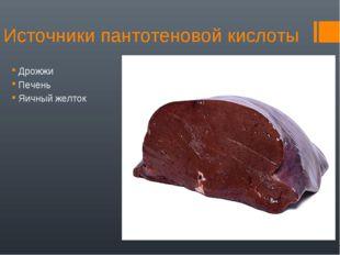 Источники пантотеновой кислоты Дрожжи Печень Яичный желток