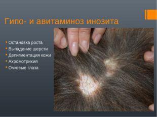 Гипо- и авитаминоз инозита Остановка роста Выпадение шерсти Депигментация кож